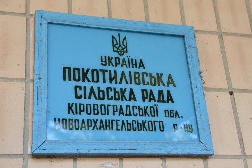 Володимир Добровольський: «Від реформи децентралізації більше користі, однак впроваджувати її треба було набагато раніше»