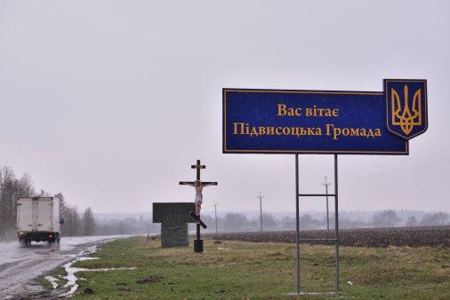 Фоторепортаж із Підвисоцької громади