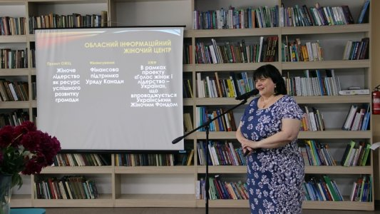 Жіноче лідерство як ресурс успішного розвитку громади