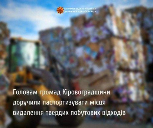 Громади мають паспортизувати місця видалення твердих побутових відходів