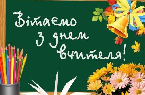 Руслан Згривець вітає з Днем вчителя!