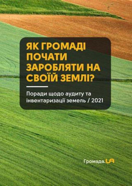Поради щодо аудиту та інвентаризації земель - керівництву і депутатам громади